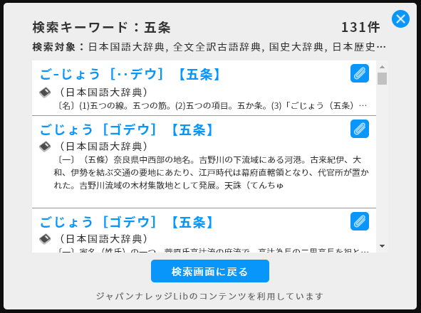 「ジャパンナレッジLib」連携機能の検索結果イメージ