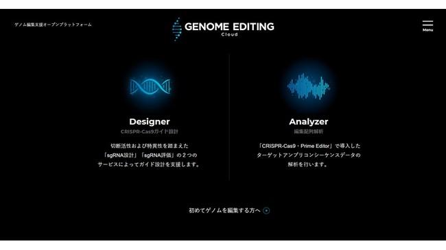 ゲノム編集支援オープンプラットフォーム 「Genome Editing Cloud(TM)」の操作画面