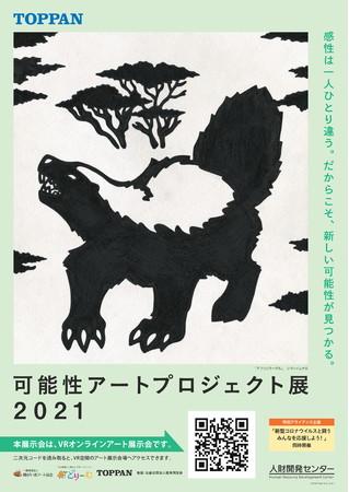 「可能性アートプロジェクト展2021」のポスター (C) Toppan Printing Co., Ltd.
