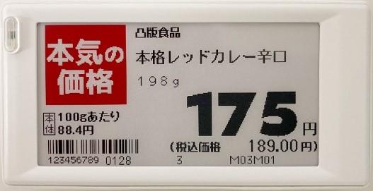電子棚札の表示イメージ