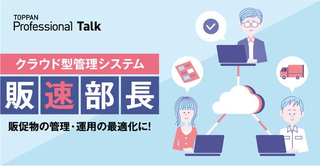 クラウド管理システム「販速部長」セミナー (C) Toppan Printing Co., Ltd.