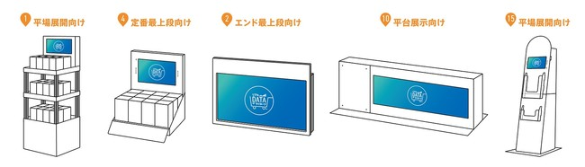 POP型サイネージラインアップ一例 © Toppan Printing Co., Ltd.