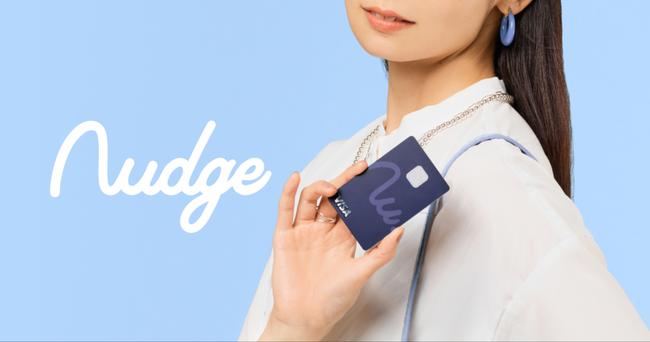 次世代型クレジットカード『Nudge』イメージ