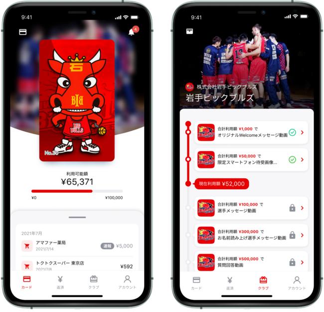 「クラブ」機能のユーザー活用例。 カードを使用することで好きなスポーツチームやアーティスト、クリエイターへの応援が可能