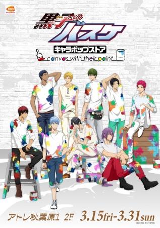 黒子のバスケ キャラポップストア Canvas With Their Paint 2019年3
