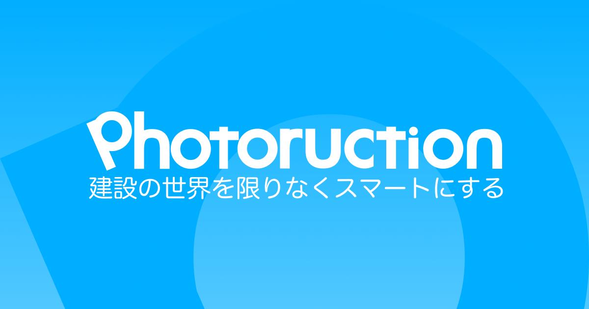 建築・土木の生産支援クラウド『Photoruction』、AI を活用した 建設 BPO サービス「Photoruction Eye」を ...