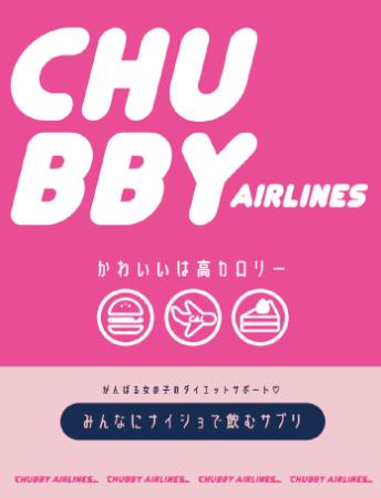 CHUBBY サプリ by 夜遅いごはんでも(R)