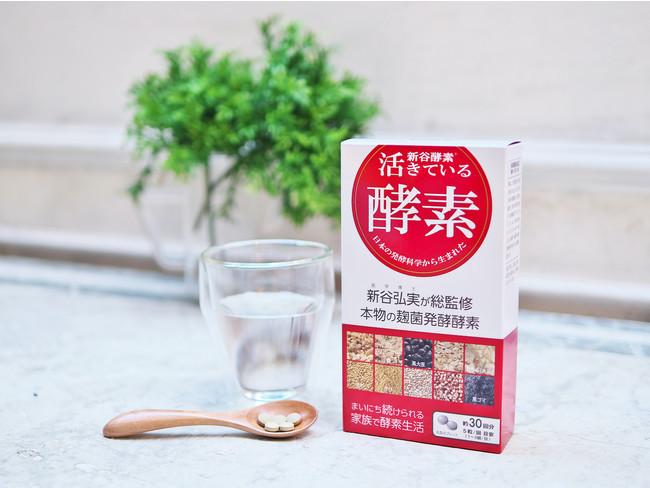 「新谷酵素 エンザイムスタンダードS」栄養機能食品(銅・ビタミンB1) 2020年11月1日(日)発売 2,980円(税抜)