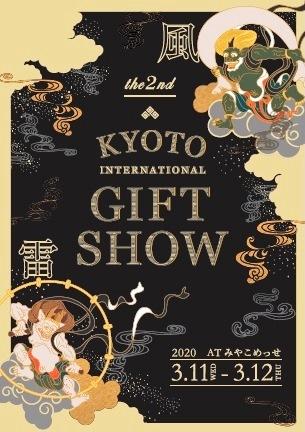 東京 ギフト ショー 2020