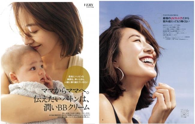 very アスタリフト 日本中のママを応援するプロジェクト ママから