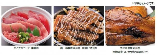 「焼津ミナミマグロ」商品一例