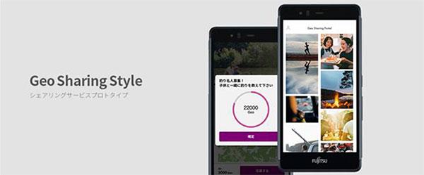 「LIVING STYLE 2025 住まいの未来」シェアリングサービスプロトタイプ(image)