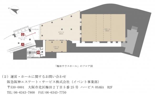 「梅田サウスホール」のフロア図