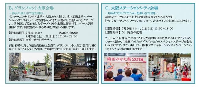 「~小粋な街あそび~ 梅田ゆかた祭2019」 特設会場 コンテンツ概要