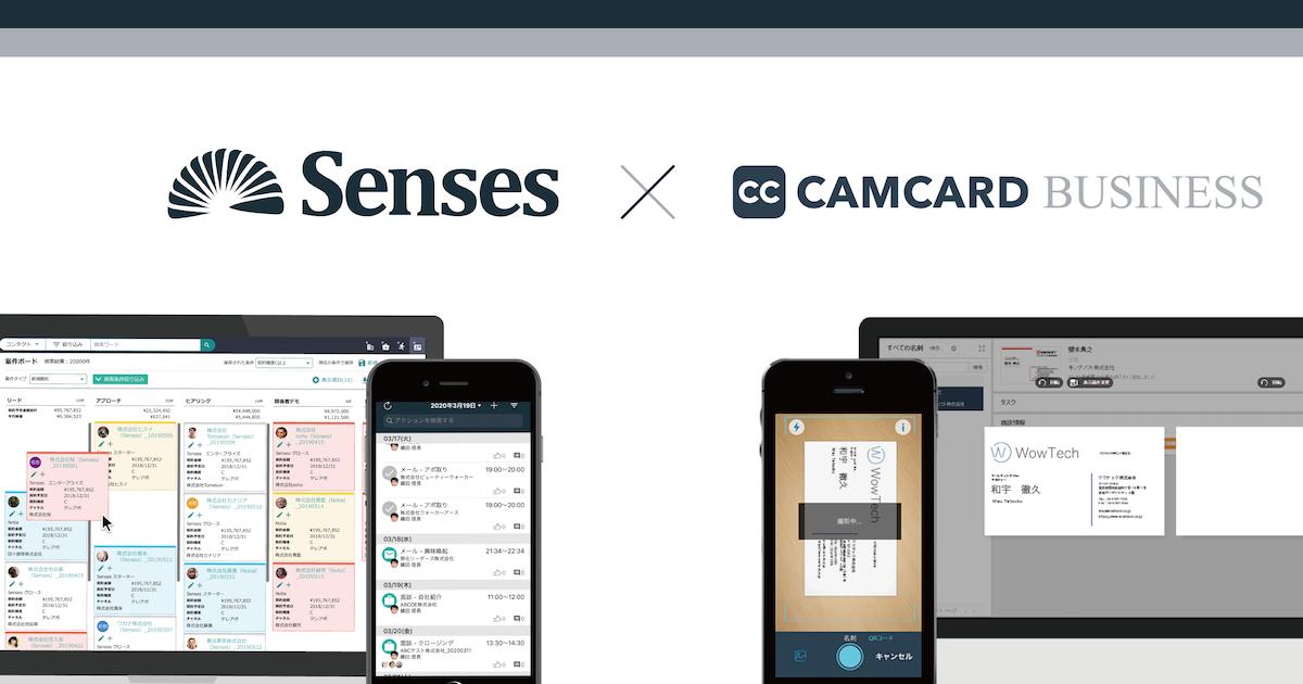 データ化した名刺情報をSFAに自動連携可能!クラウド営業支援ツール「Senses」と名刺管理 ...