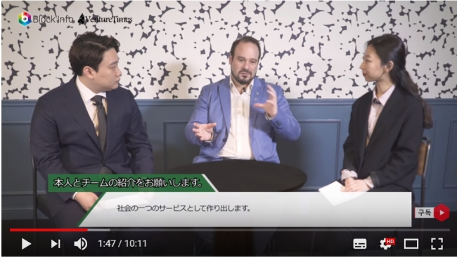 Block info × Venture times RSKルートコイン ディエゴ氏-インタビュー