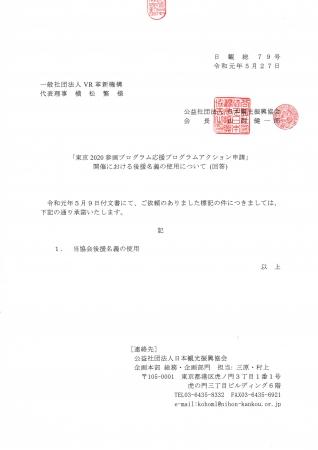 公益社団法人日本観光振興協会後援