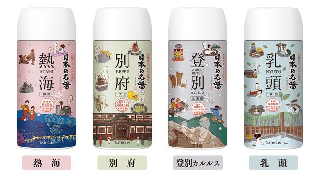 日本 の 名 湯 入浴 剤