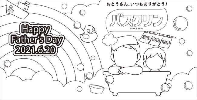 【バスクリン】父の日オリジナルテンプレ―ト
