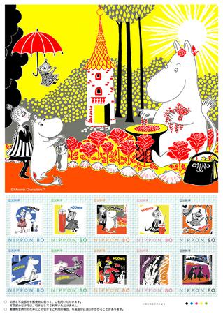 "日本国際切手展記念 ""ムーミン""..."