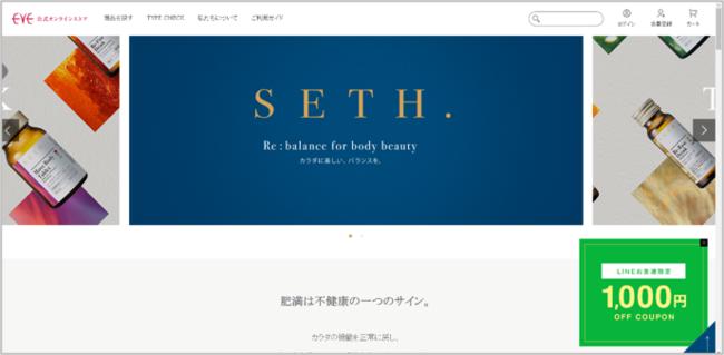 NEWオリジナルブランド「SETH.(セス)」オンラインストア