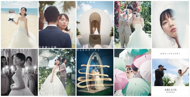 「映え婚PHOTO 9選」と「映え婚」HOW TO MOVIE一例