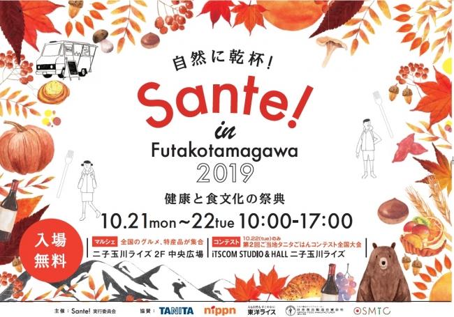「Sante! Futakotamagawa 2019」
