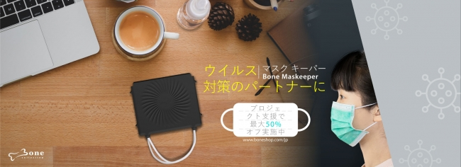 Bone Maskeeper マスクキーパー 携帯収納ケース