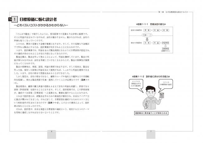 (本文p.6-7より)