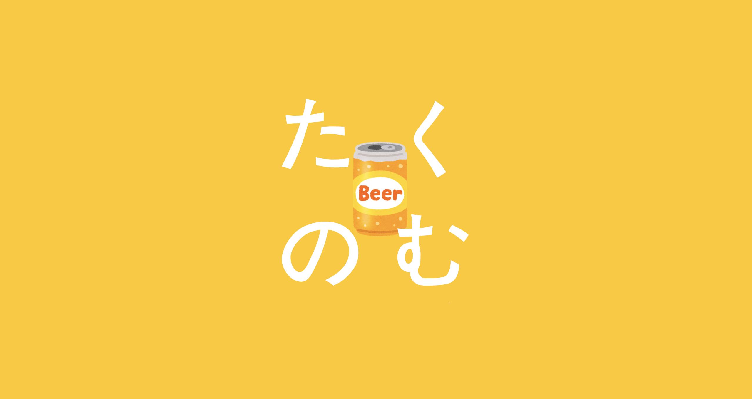オンライン飲み会サービス『たくのむ』リリースから72時間で2万5千 ...