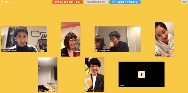 オンライン飲み会サービス『たくのむ』 参加人数を12人まで無料開放 ...