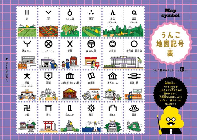 地図記号表(3年生)