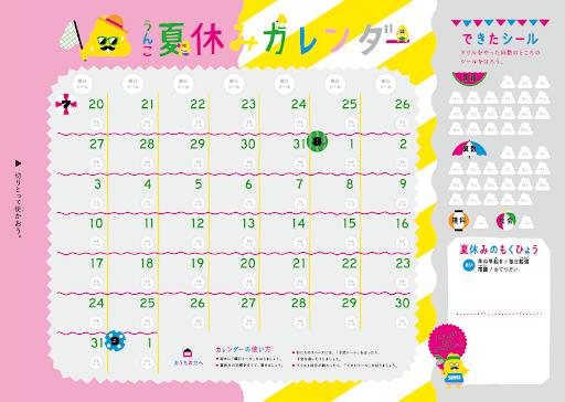 夏休みカレンダー(1・2・3年)