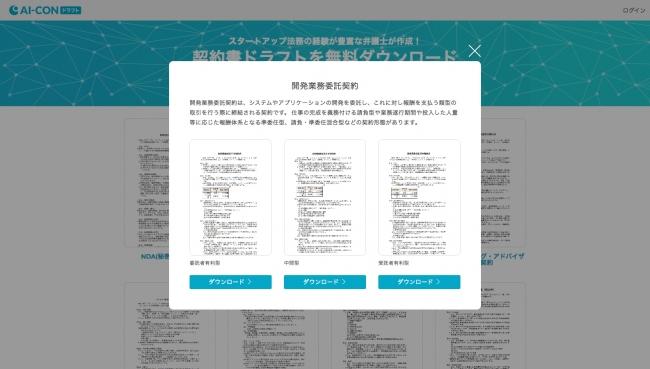 契約書の選択画面