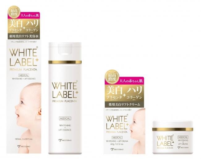 左)ホワイトラベルプラス 薬用プラセンタの美白リフト美容水 右)ホワイトラベルプラス 薬用プラセンタの美白リフトクリーム