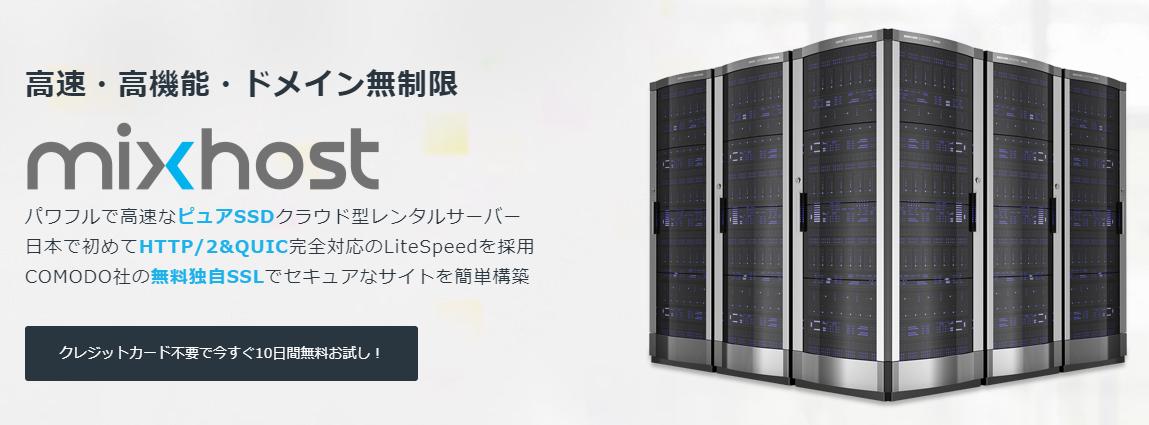 クラウドサーバーのmixhostが、レンタルサーバーにおけるリサーチで3部門No.1を獲得!!(日本 ...