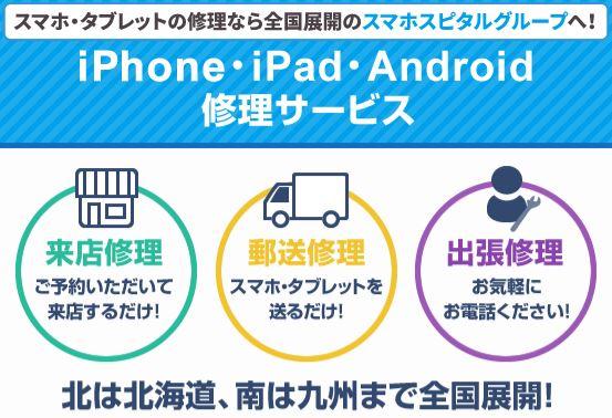 スマホ・タブレット・ゲーム機の修理店スマホスピタル が、この度、日本マーケティングリサーチ機構の調査で3冠を獲得しました! 株式会社日本マーケティングリサーチ機構のプレスリリース