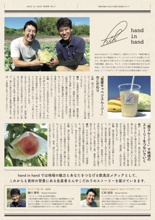 新聞チラシ「hand in hand PAPER No.2」
