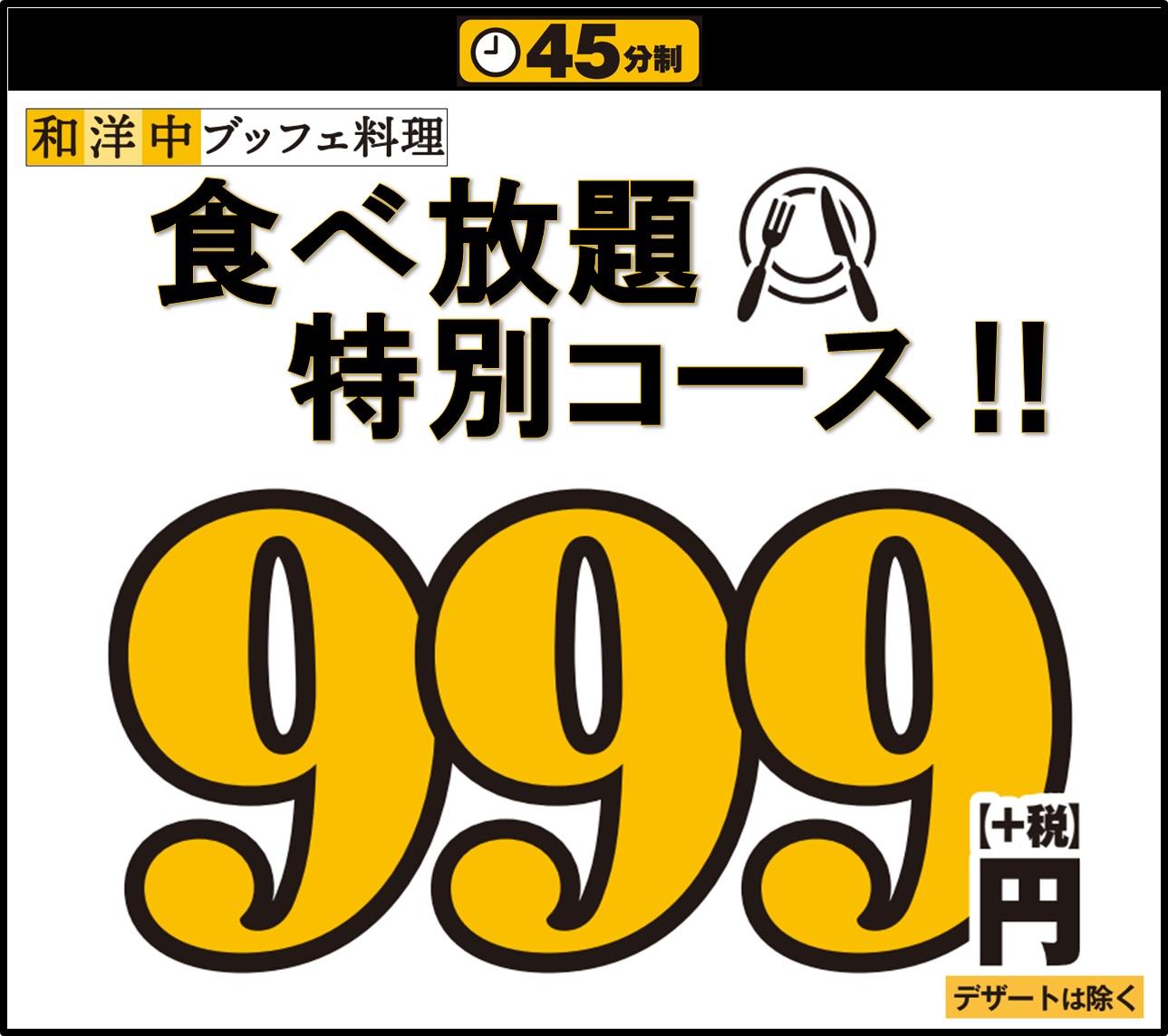 驚きの価格‼ 45分間の特別コース食べ放題が「999円(税抜)」でお得に ...