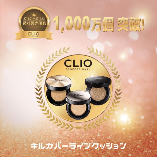 「CLIO」のベストセラー クッションファンデコレクション
