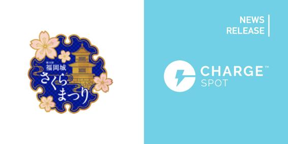福岡城さくら祭りxChargeSPOT