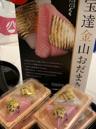 宝達金山おだまき(お菓子司 たにぐち)