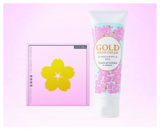 春・桜のハンドケアセット 1,620円(税込)