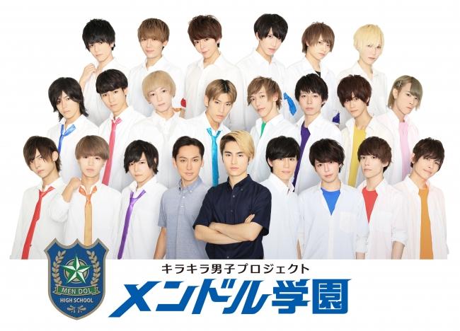 キラキラ男子プロジェクト ドラマ メンドル学園 tokyo mx にて9 7 金