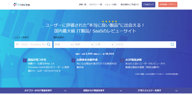 ITreview Topページ