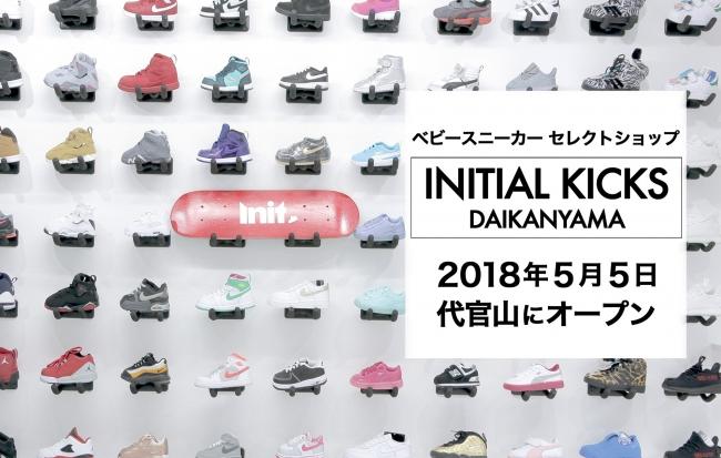 5d58a9a1731bd 奥代官山にベビースニーカー専門店「INITIAL KICKS DAIKANYAMA」オープン ...