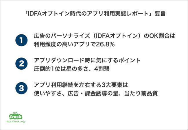 「IDFAオプトイン時代のアプリ利用実態レポート」要旨