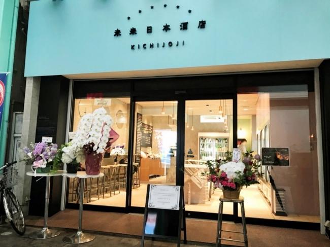 未来日本酒店 KICHIJOJI 外観