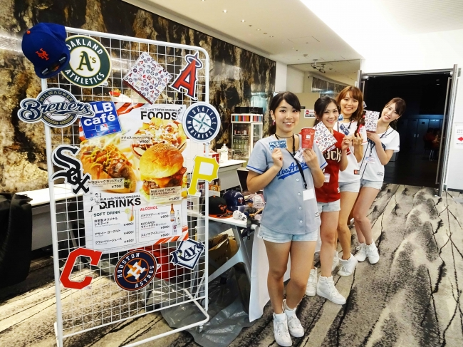羽田アメリカフェア 特設フードコーナー(MLBカフェ)