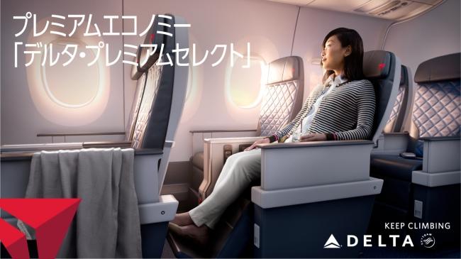 デルタ航空「デルタ・プレミアムセレクト」広告(一例)